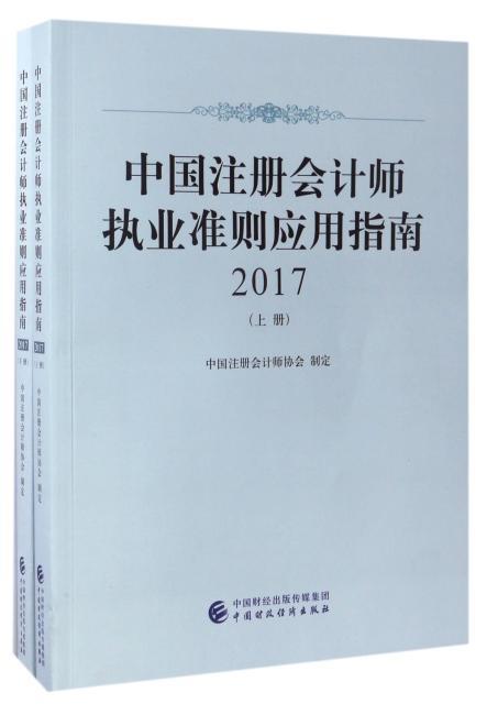 中国注册会计师执业准则应用指南2017