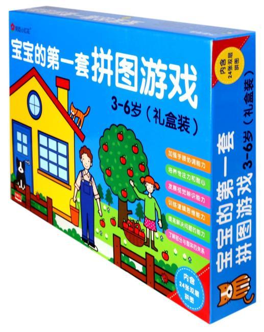 邦臣小红花·宝宝的第一套拼图游戏3-6岁(礼盒装)(3-6岁)