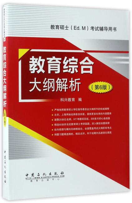 教育综合大纲解析  第6版(2018年教育硕士333,连续畅销6年)