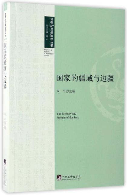 国家的疆域与边疆(边疆&边疆治理丛书)