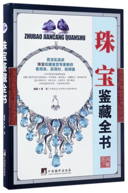珠宝鉴藏全书(古玩鉴藏全书)