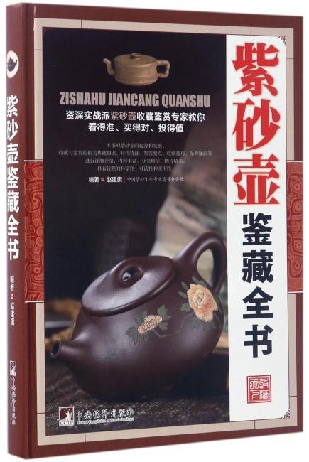 紫砂壶鉴藏全书(古玩鉴藏全书)