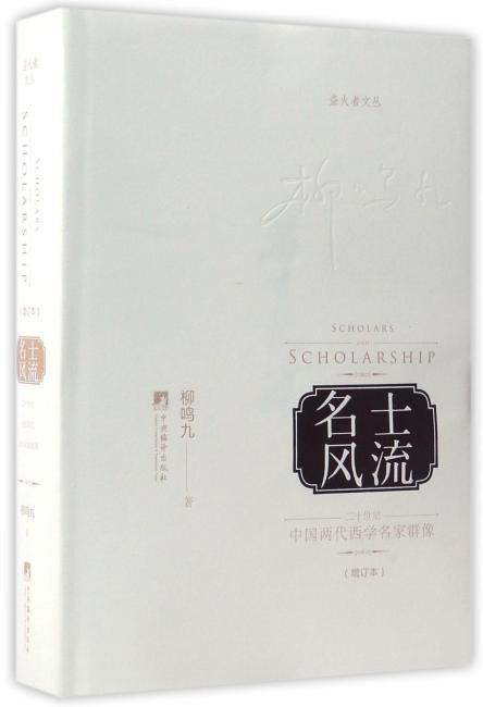 名士风流:二十世纪中国两代西学名家群像(盗火者文丛)