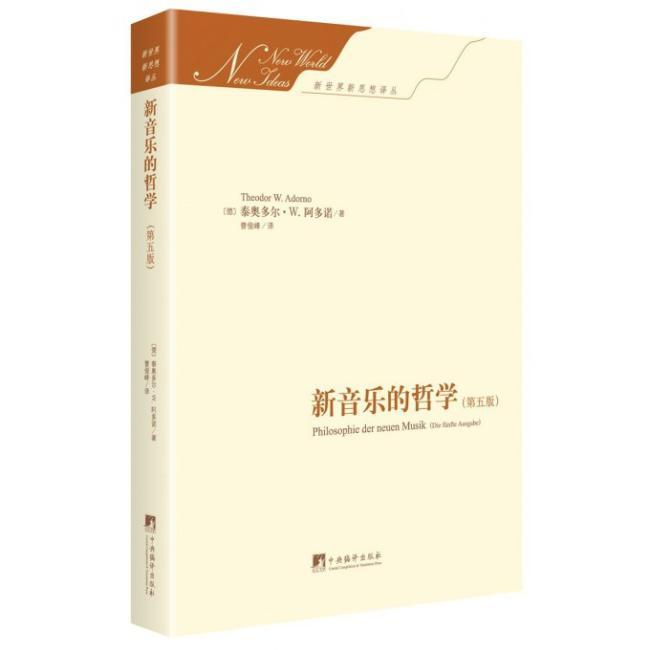 新音乐的哲学:第五版(新世界新思想译丛)