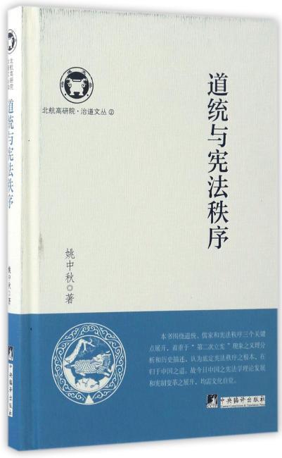 道统与宪法秩序(北航高研院.治道文丛)