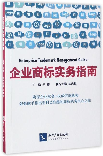 企业商标实务指南