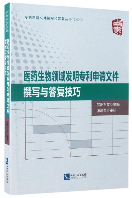 医药生物领域发明专利申请文件撰写与答复技巧