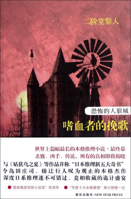 恐怖的人狼城(全4册)/(日)二阶堂黎人著