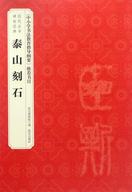 历代法书碑帖经典—《泰山刻石》