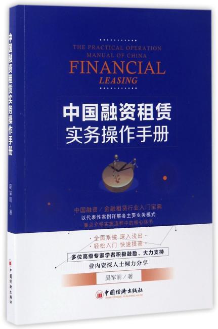 中国融资租赁实务操作手册
