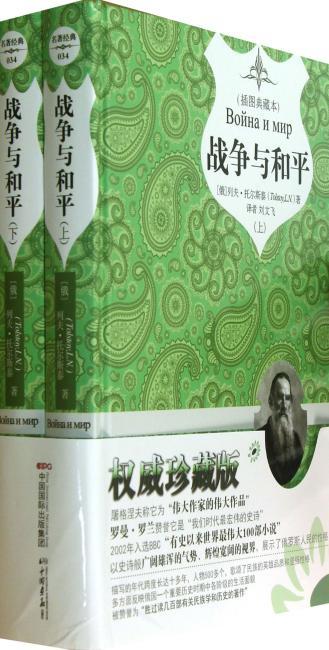 战争与和平:全2册——插图典藏本