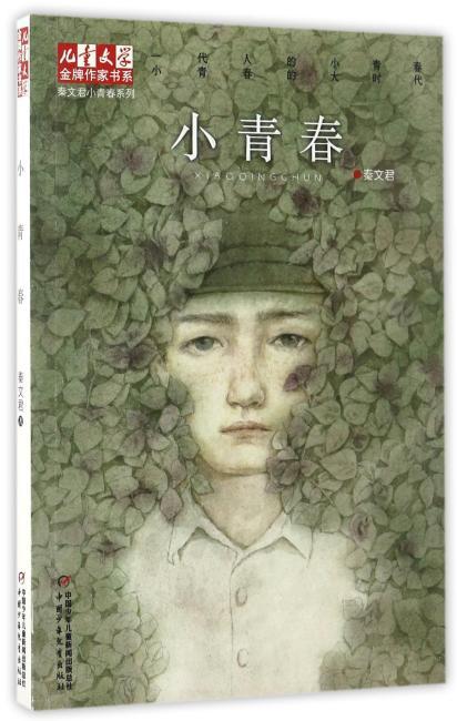 《儿童文学》金牌作家书系·秦文君小青春系列——小青春