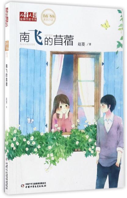 《儿童文学》金牌作家书系·青春飞扬系列小说——南飞的苜蓿