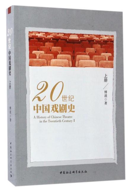 20世纪中国戏剧史(上)