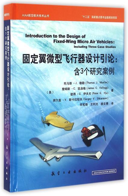 固定翼微型飞行器设计引论:含3个研究案例