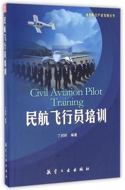 民航飞行员培训