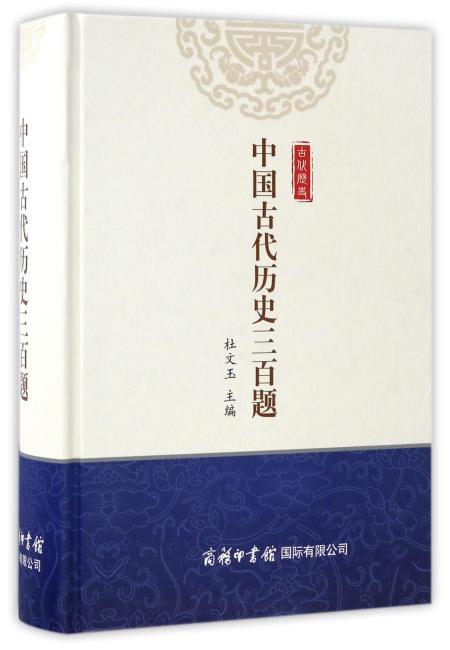 中国古代历史三百题