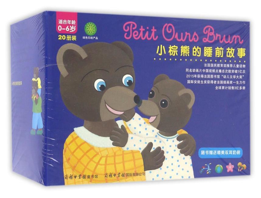 小棕熊的睡前故事