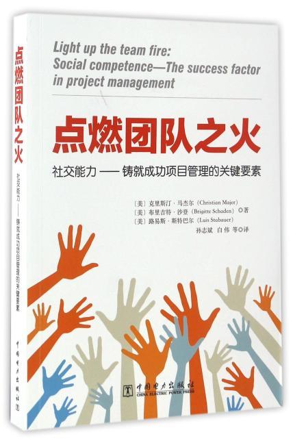 项目管理经典译丛:点燃团队之火:社交能力——铸就成功项目管理的关键要素
