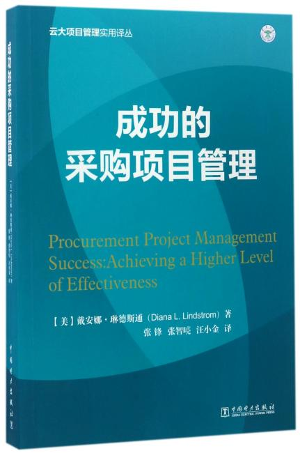 云大项目管理实用译丛:成功的采购项目管理