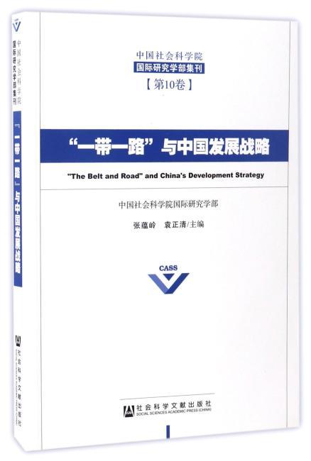 """""""一带一路""""与中国发展战略"""