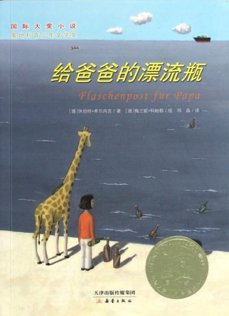 国际大奖小说——给爸爸的漂流瓶