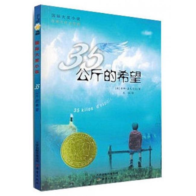 国际大奖小说——35公斤的希望