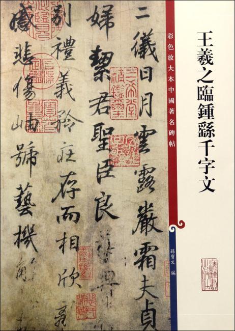 彩色放大本中国著名碑帖·王羲之临钟繇千字文