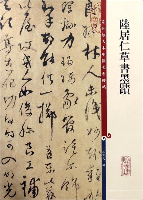 彩色放大本中国著名碑帖·陆居仁草书墨迹