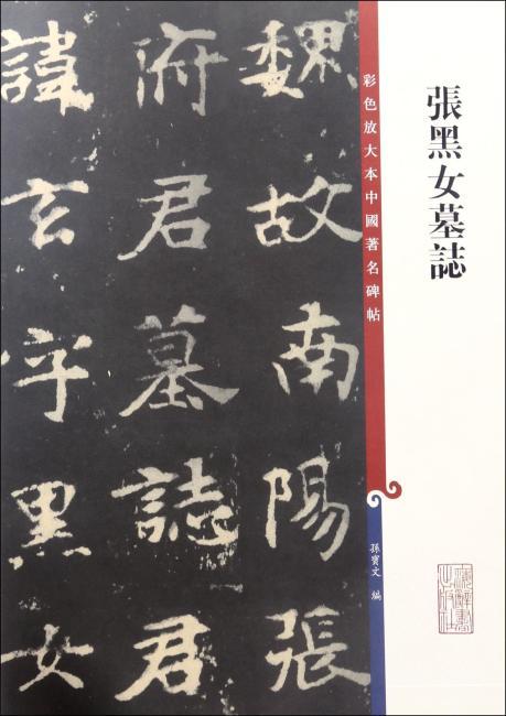 彩色放大本中国著名碑帖·张黑女墓志