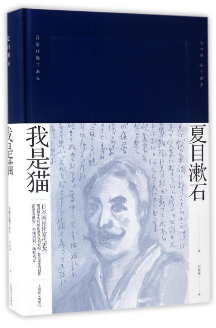 我是猫(夏目漱石作品系列)