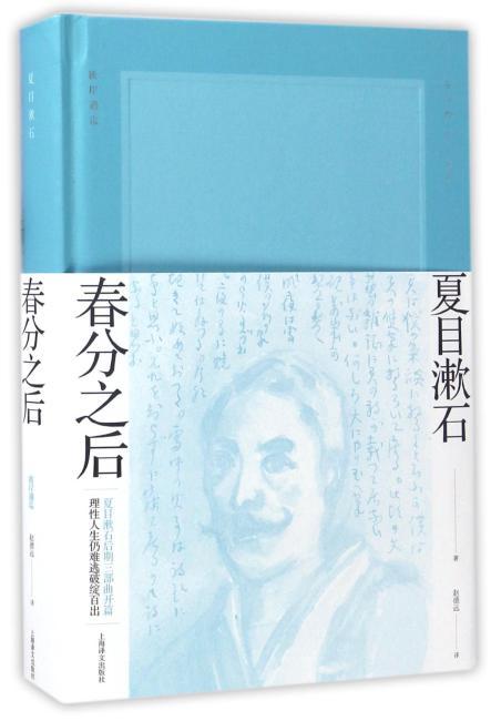 春分之后(夏目漱石作品系列)