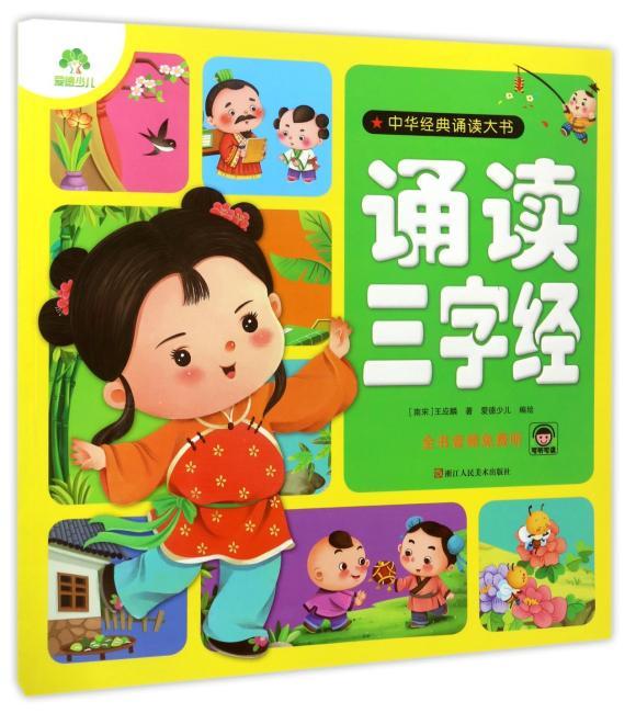 爱德少儿:中华经典诵读大书 诵读三字经 幼儿启蒙听说读结合亲子阅读