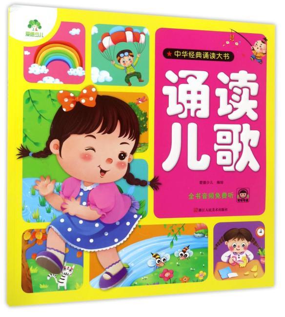 爱德少儿:中华经典诵读大书 诵读儿歌 幼儿启蒙听说读结合亲子阅读