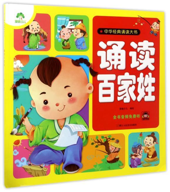 爱德少儿:中华经典诵读大书 诵读百家姓 幼儿启蒙听说读结合亲子阅读