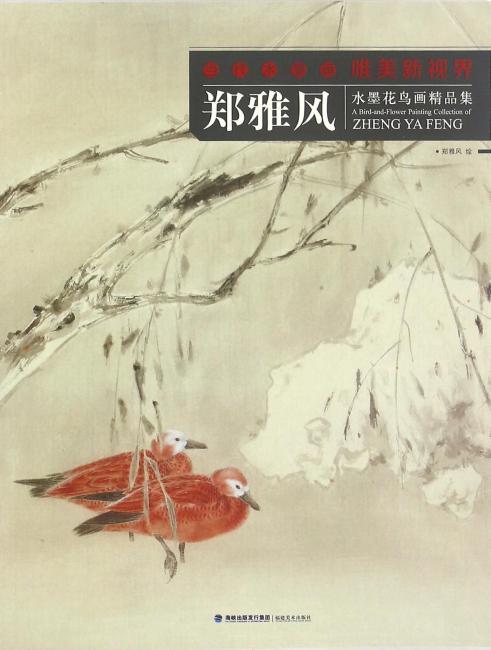 当代水墨画唯美新视界——郑雅风水墨花鸟画精品集