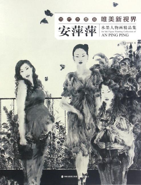 当代水墨画唯美新视界——安萍萍水墨人物画精品集