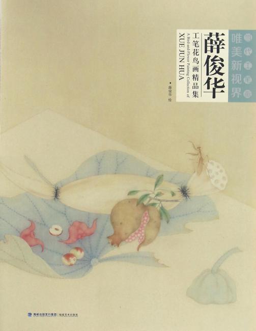 当代工笔画唯美新视界——薛俊华工笔花鸟画精品集