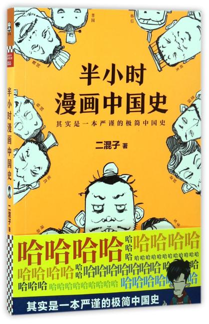 半小时漫画中国史(其实是一本严谨的极简中国史。