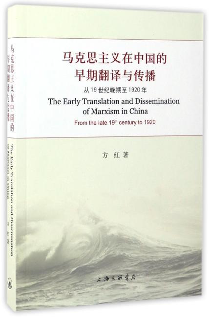 马克思主义在中国的早期翻译与传播