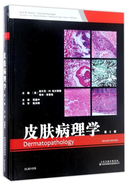 皮肤病理学
