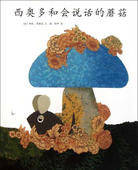 西奥多和会说话的蘑菇