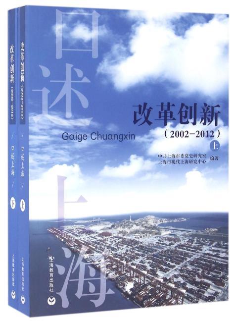 口述上海:改革创新(2002-2012)(上、下)