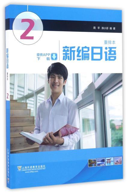 新编日语 第2册(重排本)(附一书一码)