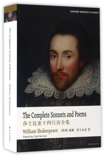 莎士比亚十四行诗全集(英文版)