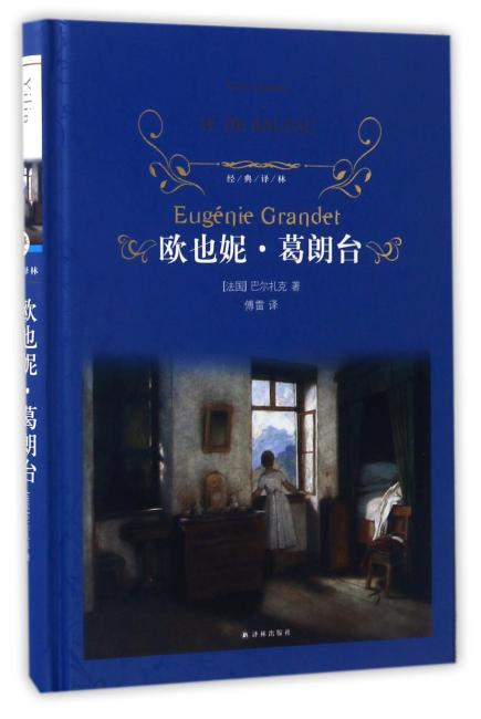 经典译林:欧也妮·葛朗台(傅雷译)
