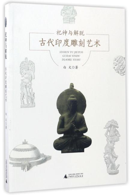 祀神与解脱——古代印度雕刻艺术