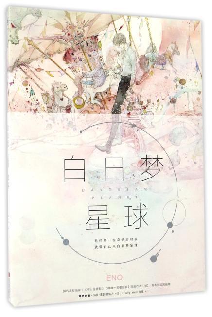 白日梦星球(Eno青春梦幻风画集)