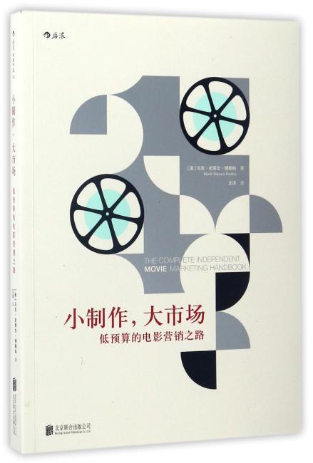 小制作,大市场:低预算的电影营销之路 The Complete Independent Movie Marketing Handbook