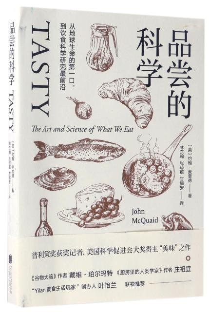 品尝的科学:从地球生命的第一口,到饮食科学研究最前沿
